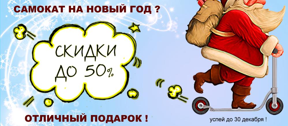 Новогодняя распродажа самокатов-Скидки 50%