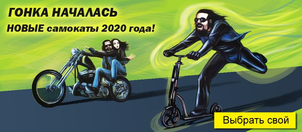 Новые модели 2020