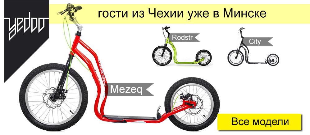 Городской самокат на надувных колесах Yedoo Mezeq Disk