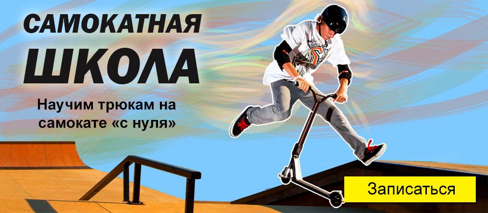 Школа трюкового самоката в Минске